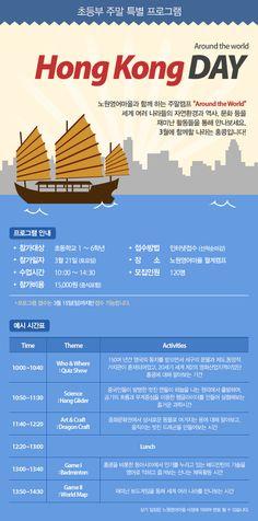 [노원영어마을]3월 이벤트 프로그램 HongKong day(김미진)