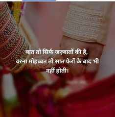 Sanjana V Singh Mixed Feelings Quotes, Love Quotes Poetry, Secret Love Quotes, Hindi Quotes On Life, Friendship Day Quotes, Sassy Quotes, Me Quotes, Qoutes, Motivational Quotes