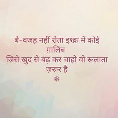 1979 Best Love Pins Images Quote Hindi Quotes Quotations