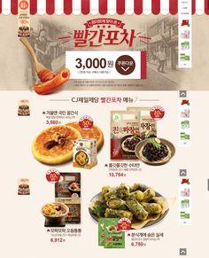 CJ온마트 Web Design, Page Design, Retro Design, Food Promotion, Brand Promotion, Web Layout, Layout Design, Korea Design, Skirt Mini
