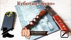 """Куботан """"Будо"""" от Cubotan-Club.ru Немного о применении куботанов."""
