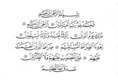 Kaligrafi Surat Al Fatihah Download Free