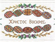 Ukrainian Easter basket cover