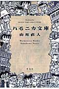 ハモニカ文庫【楽天ブックス】