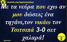 ΕΧΩ ΛΙΓΑ ΝΕΥΡΑ ΠΕΙΡΑΖΕΙ??? #32atakes Funny Greek Quotes, Funny Quotes, Stupid Funny Memes, Funny Shit, Funny Moments, Jokes, Lol, Sayings, Photos