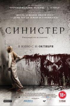 Синистер (2012) смотреть онлайн в хорошем качестве бесплатно