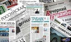 أهم و أبرز اهتمامات الصحف الروسية الصادرة…: اهتمت الصحف الروسية الصادرة اليوم بالاتصال الهاتفي بين الرئيس الروسي فلاديمير بوتين ورئيس…