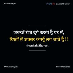 ज़रूरतें रोज़ दंगे करती है घर में #AnkahiShayari #FeelTheWords #2LineShayari Motivational Picture Quotes, Islamic Inspirational Quotes, Words Quotes, Sad Quotes, Special Love Quotes, Promise Quotes, Best Friend Quotes Funny, Hindi Words, Indian Quotes