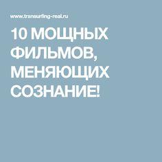 10 МОЩНЫХ ФИЛЬМОВ, МЕНЯЮЩИХ СОЗНАНИЕ!