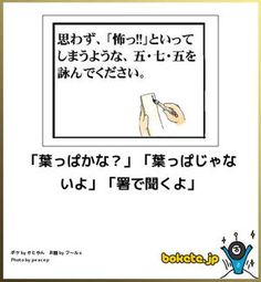 【BOKETE】面白画像まとめ - NAVER まとめ I Am Sad, Happy Today, Can't Stop Laughing, I Laughed, Laughter, Comedy, Funny Pictures, Hilarious, Jokes