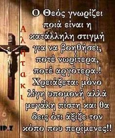 Γνωρίζει ... Advice Quotes, Wisdom Quotes, Me Quotes, Funny Quotes, Christian Faith, Christian Quotes, Motivational Words, Inspirational Quotes, Religion Quotes