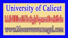 University of Calicut B.A Afsal Ul Ulama IIIrd Year Supply / Improvement Exam Notification