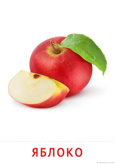Develop Pictures, Fruits And Veggies, Vegetables, Russian Language, Clip Art, Apple, Education, Gardens, Food