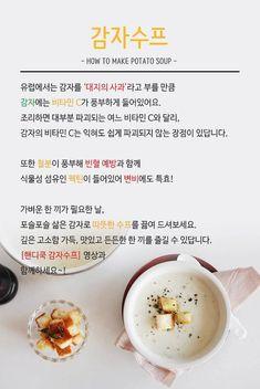 대지의 사과 감자! 간단하게 수프로 드세요~[감자수프] – 레시피   다음 요리 How To Make Potatoes, Potato Soup, Korean Food, Breakfast Recipes, Food And Drink, Cooking Recipes, Homemade, Dishes, Desserts