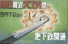 Tennōji Station Opening, Osaka, Japan, ca. early On the Midosuji Line. This is the station for Tennoji Park and Tennoji Zoo. Retro Ads, Vintage Ads, Underground Lines, Railway Posters, Vintage Graphic Design, Commercial Art, The Old Days, Vintage Travel Posters, Vintage Japanese