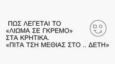 """πως λεγεται το """"λιωμα σε γκρεμό"""" στα κρητικα #greek #memes #funny #crete Greek Memes, Crete, Thoughts, Math, Funny, Quotes, Travel, Quotations, Viajes"""