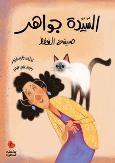 Arabic story books for children, educational Arabic kid fun and entertainment books Kids Story Books, Learning Arabic, Early Readers, Kids Education, Childrens Books, Literature, Shit Happens, Activities, Reading