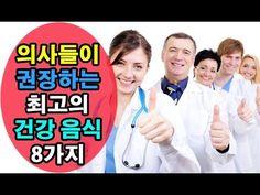 의사들이 권장하는 최고의 건강 음식 8가지 #262