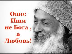 Ошо: Ищи не Бога, а Любовь! Ты должен стать Колумбом Сознания! - YouTube