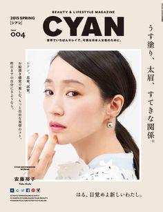 "CYAN issue 004、1月30日発売 表紙:安藤裕子 ""うす塗り、太眉、すてきな関係"""