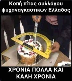 Stupid Funny Memes, Hilarious, Funny Greek Quotes, Weird Pictures, Funny Photos, Life Is Good, Laughter, Jokes, Lol