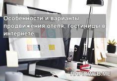 Особенности и варианты продвижения отеля, гостиницы в интернете Flat Screen, Blood Plasma, Flatscreen, Dish Display