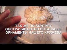 Вышивка на фатине на ШВЕЙНОЙ МАШИНКЕ - создание Кружева при помощи водорастворимой плёнки.Embroudery - YouTube