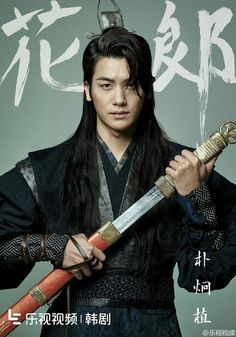 Hwarang - Park Hyung Sik
