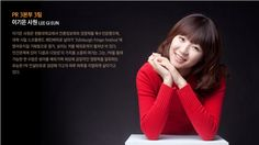 3본부 이기은 사원  PR Division 3, Gieun Lee