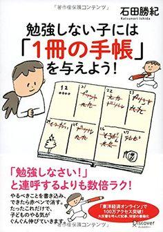 子ども手帳の使い方。「あな吉」手帳術でタイムマネジメント   iemo[イエモ] もっと見る