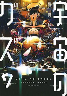 Amazon.co.jp : 宇宙のガズゥ (KCデラックス コミッククリエイト) : 横内 なおき : 本