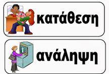η αποταμιευση στο νηπιαγωγειο - Αναζήτηση Google Greek Language, Second Language, Piggy Bank Craft, Learn Greek, Autumn Activities, Vocabulary, Saving Money, Projects To Try, Education