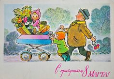 International Womans / Mothers day Postcard by V. 8 Mars, Soviet Art, 8th Of March, Vintage Greeting Cards, Retro, Illustrations Posters, Illustration Art, Paper Crafts, Drawings