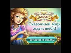 Аламанди скачать игры бесплатно / Alamandi free online games