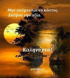 Εικόνες με λόγια για καληνύχτα - Giortazo.gr Greek Beauty, Good Night Greetings, Good Morning Good Night, Thessaloniki, Good Vibes, Movie Posters, Life, Anna, Facebook