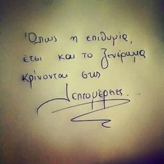 Poem Quotes, Wisdom Quotes, Tattoo Quotes, Poems, Life Quotes, Big Words, Greek Quotes, In My Feelings, Inspirational Quotes