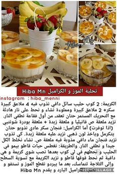 Wassafat Arabic Sweets, Arabic Food, Sweet Pancake Recipe, Bacon Wrapped Potatoes, Cookout Food, Food Preparation, Diy Food, Dessert Recipes, Food And Drink