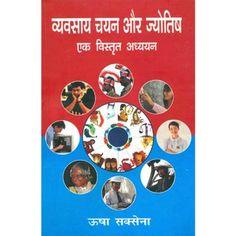Astrology Books (ज्योतिष पुस्तकें) | Buy Astrology Books at Best Prices | Page 16 Astrology Books, Books Online