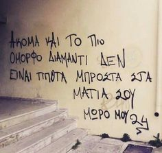 Rap Quotes, Love Quotes, Disappointment Quotes, Street Art, Words, Captions, Greek, Wall, Qoutes Of Love