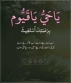 Hadith Quotes, Allah Quotes, Muslim Quotes, Religious Quotes, Islam Hadith, Allah Islam, Islam Quran, Alhamdulillah, Quran Pak