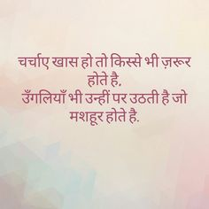 Charchaiye khas ho to kisse bhi jaroor hote hai. People Quotes, True Quotes, Best Quotes, Epic Quotes, Poetry Quotes, Words Quotes, Shyari Quotes, Swag Quotes, Sayings