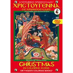 Potamitis Publishing - Orthodox Children's Books - in fourteen languages!, The Christmas Story in Coloring ICons. Completely bilingual, English-Greek, and English-Romanian. Greek Orthodox Christmas, A Christmas Story, Christmas Crafts, Advent Calenders, Epiphany, Winter Theme, Christmas Traditions, Childrens Books, Coloring Books