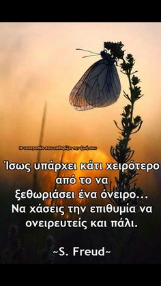 S. Freud όνειρο και κουραφέξαλα.. Advice Quotes, Wisdom Quotes, Me Quotes, Motivational Quotes, Feeling Loved Quotes, Big Words, Life Philosophy, Life Thoughts, Greek Quotes