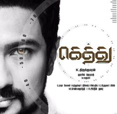 Udhayanidhi Stalin's Gethu first look goes viral!