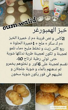 Tunisian Food, Algerian Recipes, Mini Burgers, Bread And Pastries, Middle Eastern Recipes, Arabic Food, Best Dishes, Bread Baking, Food Hacks