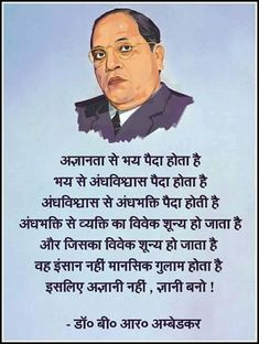Gernal Knowledge, Knowledge Quotes, Good Thoughts Quotes, Good Life Quotes, Good Morning Wishes, Good Morning Quotes, Fighter Quotes, B R Ambedkar, Motivational Quotes