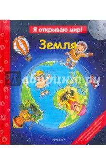 Земля обложка книги