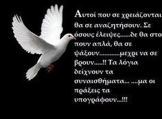 ΘΑ ΣΕ ΑΝΑΖΗΤΉΣΟΥΝ ΌΣΟΙ ΘΈΛΟΥΝ ΝΑ ΣΕ ΒΡΟΥΝ... Greek Quotes, Best Quotes, Love, Feelings, Sayings, Words, Pictures, Truths, Beautiful
