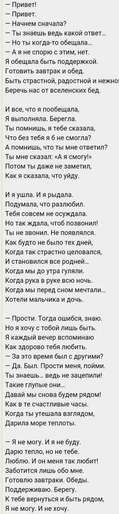 Love Pain Quotes, Heart Quotes, Sad Quotes, Russian Quotes, Truth Of Life, L Love You, Grief, Funny Jokes, It Hurts