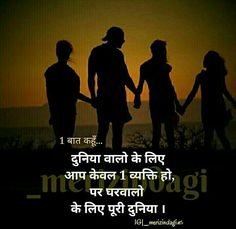 Inspirational Quotes In Hindi, Hindi Quotes, Quotations, Me Quotes, Bk Shivani Quotes, Sandeep Maheshwari Quotes, Insprational Quotes, Chanakya Quotes, Heart Touching Lines